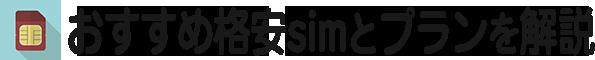 おすすめ格安simとプランを解説|お得な選び方を紹介
