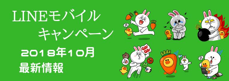 【2018年10月】LINEモバイル最新キャンペーン完全攻略