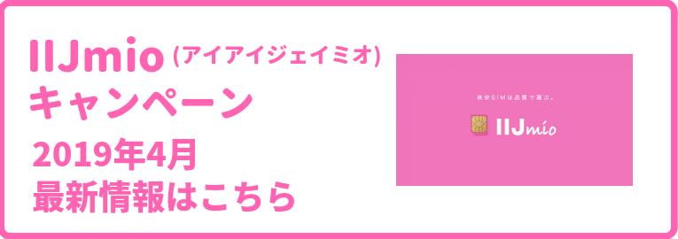 【2019年4月】IIJmio最新キャンペーン完全攻略