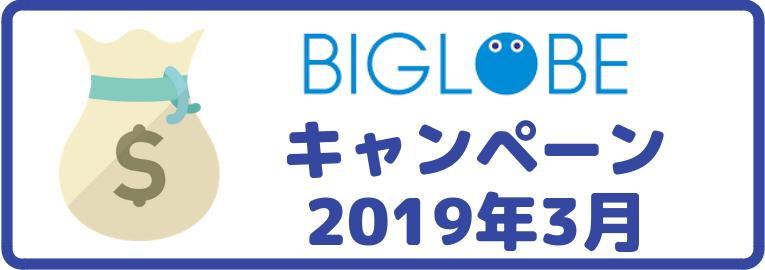 【2019年3月】BIGLOBEモバイル最新キャンペーン完全攻略
