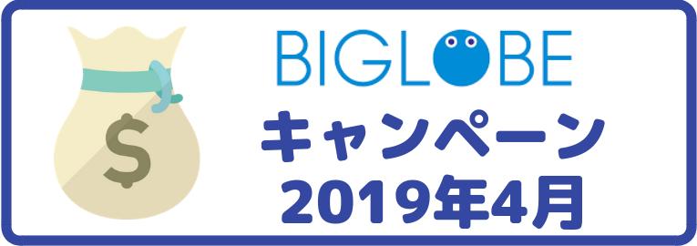【2019年4月】BIGLOBEモバイル最新キャンペーン完全攻略