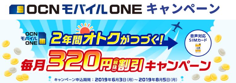OCNモバイルONEのキャンペーン完全攻略【2019年6月6月版】