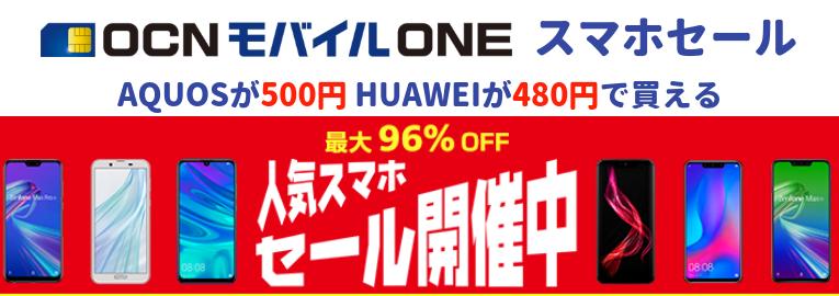 OCNモバイルONEのキャンペーン完全攻略【2019年7月6月版】