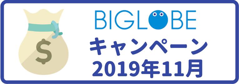 【2019年11月】BIGLOBEモバイル最新キャンペーン完全攻略