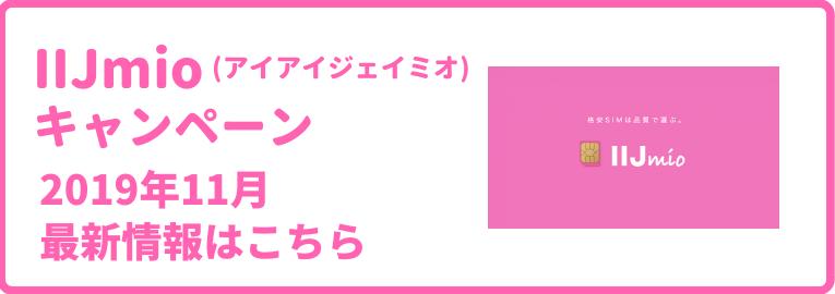 iijmioのキャンペーン完全攻略【2019年11月版】