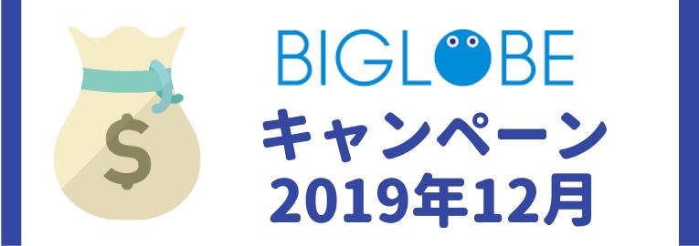【2019年12月】BIGLOBEモバイル最新キャンペーン完全攻略