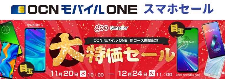 ocnのキャンペーン完全攻略【2020年1月版】