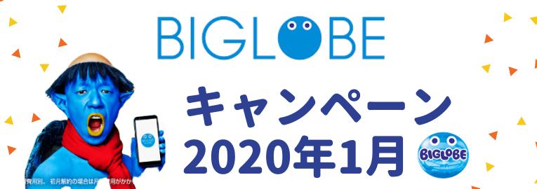 【2020年1月】BIGLOBEモバイル最新キャンペーン完全攻略