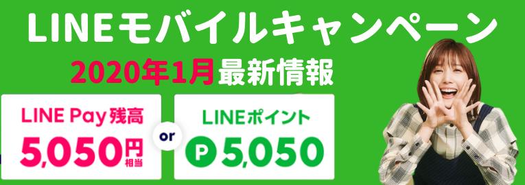 【2020年1月】LINEモバイル最新キャンペーン完全攻略2