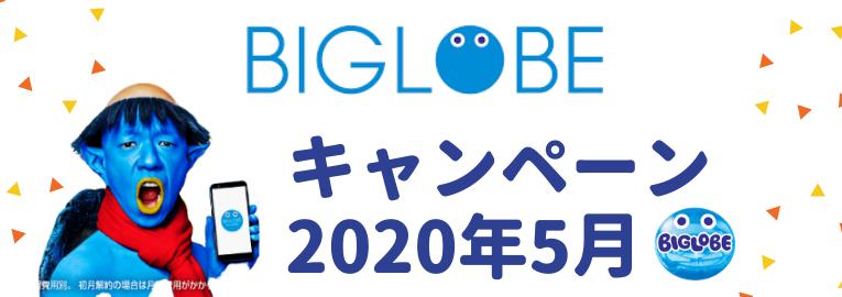 【2020年5月】BIGLOBEモバイル最新キャンペーン完全攻略
