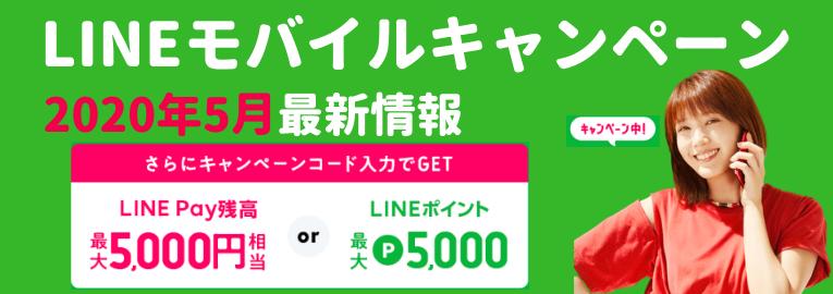 【2020年5月】LINEモバイル最新キャンペーン完全攻略