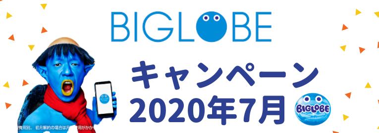 【2020年7月】BIGLOBEモバイル最新キャンペーン完全攻略