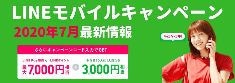 【2020年7月】LINEモバイル最新キャンペーン完全攻略