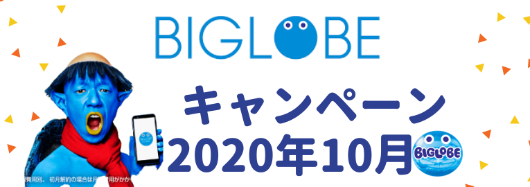 【2020年10月】BIGLOBEモバイル最新キャンペーン完全攻略