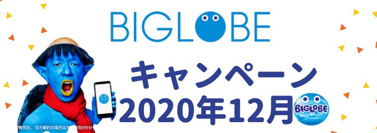 【2020年12月】BIGLOBEモバイル最新キャンペーン完全攻略