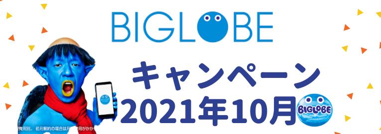 【2021年10月】BIGLOBEモバイル最新キャンペーン完全攻略